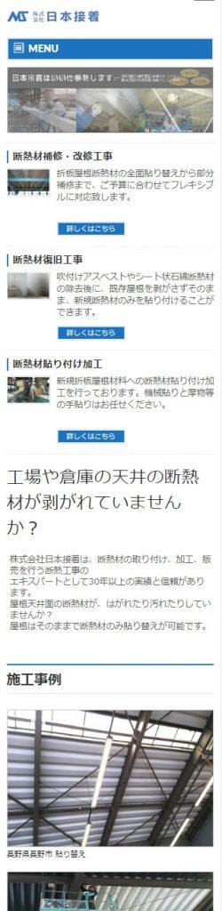 株式会社日本接着