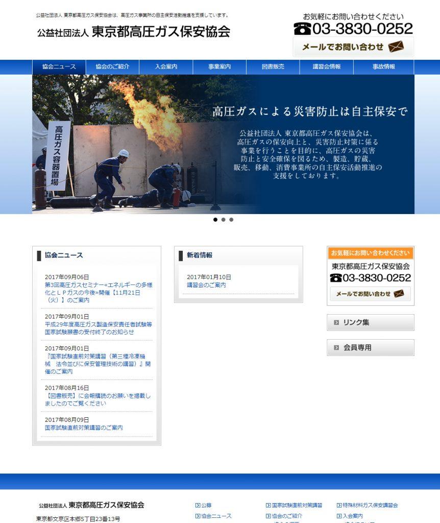 公益社団法人 東京都高圧ガス保安協会