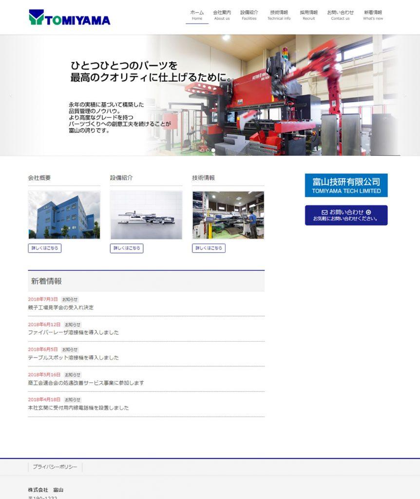株式会社 富山