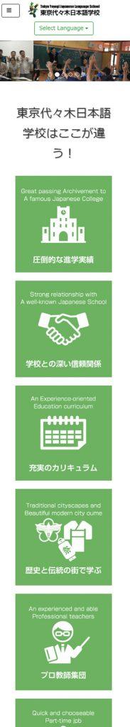 東京代々木日本語学校