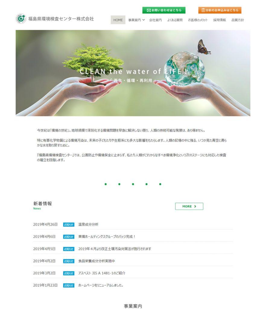 福島県環境検査センター