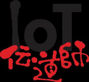 IoT伝道師ロゴ