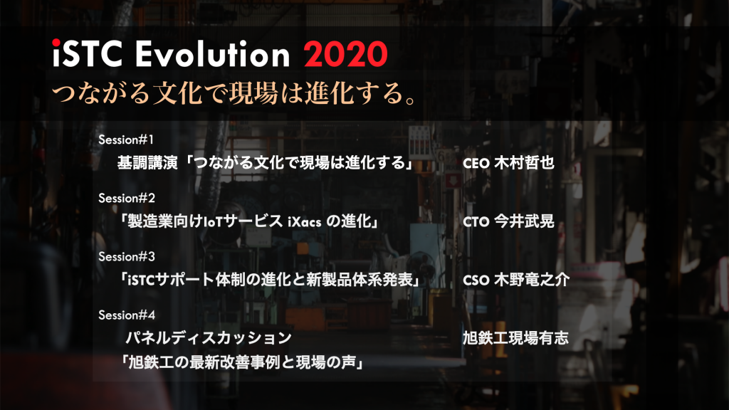 iSTC Evolution2020